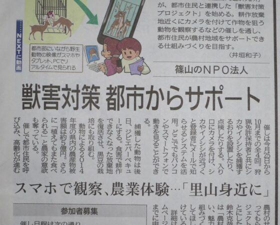 連携プロジェクト掲載神戸新聞