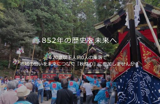 852年の歴史の秋祭り参加者募集