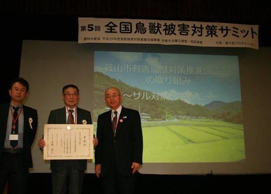 農林水産大臣賞から早2年