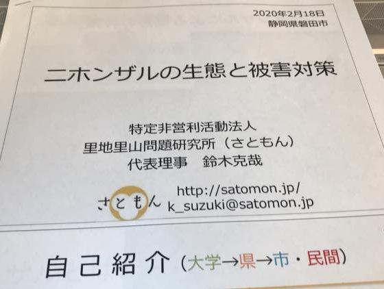 静岡県磐田市でサル対策研修会