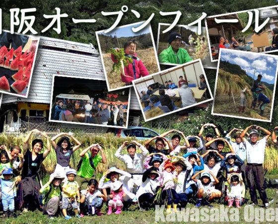 川阪オープンフィールド ~共に創る地域の未来~