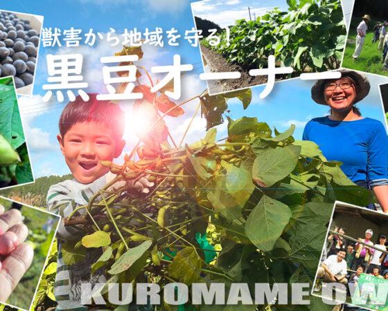 「獣害から地域を守る」丹波篠山黒豆オーナー