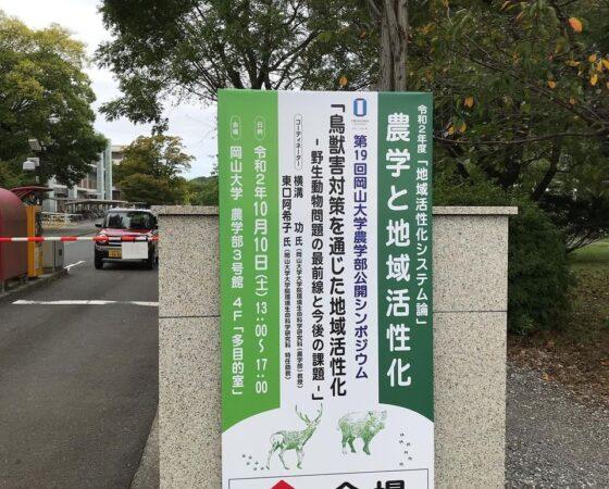 岡山大農学部公開シンポジウム