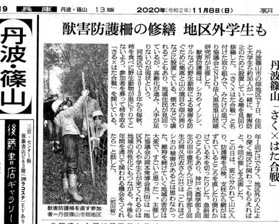 「さく×はた合戦」朝日新聞